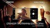 видео 30 сек. Реклама Samsung Galaxy Note8 раздел: Рекламные ролики добавлено: 26 сентября 2017