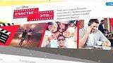 видео 46 сек. Проект «Счастье-это…». Успейте принять участие в конкурсе! раздел: Кино, ТВ, телешоу добавлено: 28 сентября 2017