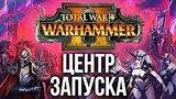 видео 50 сек. Total War: Warhammer II - Центр запуска раздел: Игры добавлено: 28 сентября 2017