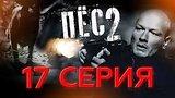 "видео 53 мин. 21 сек. ""Пёс-2"". 17 серия раздел: Новости, политика добавлено: 29 сентября 2017"