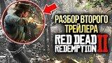 видео 5 мин. 27 сек. Red Dead Redemption 2 - Разбор ВТОРОГО ТРЕЙЛЕРА раздел: Игры добавлено: 30 сентября 2017