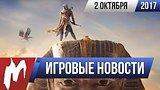 видео 16 мин. 54 сек. Игромания! Игровые новости, 2 октября (Игромир 2017, Assassin's Creed Истоки, CS:GO, Bethesda) раздел: Игры добавлено: 3 октября 2017