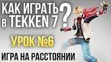 видео 10 мин. 43 сек. Как играть в Tekken 7? Урок №6: Игра на расстоянии раздел: Игры добавлено: 3 октября 2017