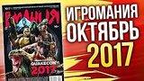 видео 32 сек. Журнал Игромания - ОКТЯБРЬ 2017 (The Evil Within 2, QuakeCon, Hellblade) раздел: Игры добавлено: 3 октября 2017