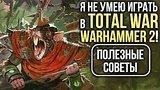 видео 8 мин. 4 сек. Я не умею играть в Total War: WARHAMMER 2! Полезные советы раздел: Игры добавлено: 3 октября 2017