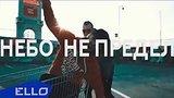 видео 3 мин. 13 сек. Kid Krvmp и Костя Рэй - Небо Не Предел / ELLO UP^ / раздел: Музыка, выступления добавлено: 4 октября 2017