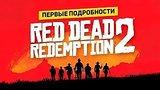 видео 4 мин. 19 сек. Первые Подробности о Red Dead Redemption 2 раздел: Игры добавлено: 4 октября 2017