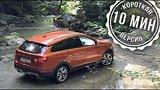 видео 10 мин. 13 сек. Тест-драйв Lada Vesta SW Cross (10-минутная версия) // АвтоВести Online раздел: Авто, мото добавлено: 4 октября 2017