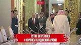 видео 1 мин. 30 сек. Встреча Владимира Путина с королем Саудовской Аравии раздел: Новости, политика добавлено: 6 октября 2017