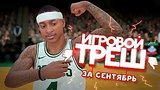 видео 11 мин. 1 сек. Игровой Треш: NBA 2k18 и игра про геев (Сентябрь 2017) раздел: Игры добавлено: 7 октября 2017
