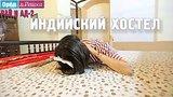 видео 56 сек. Натали Неведрова в индийском отеле! Орёл и Решка. Рай и Ад-2 раздел: Путешествия, страны, города добавлено: 7 октября 2017