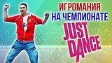видео 4 мин. 22 сек. Как мы участвовали в чемпионате России по JUST DANCE раздел: Игры добавлено: 7 октября 2017