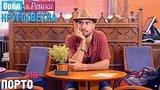 видео  Орёл и Решка. Кругосветка - Порту. Португалия (1080p HD) раздел: Путешествия, страны, города добавлено: 10 октября 2017