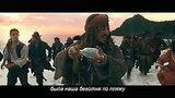 видео 1 мин. 6 сек. «Пираты Карибского моря: Мертвецы не рассказывают сказки» - любимая сцена актёров раздел: Кино, ТВ, телешоу добавлено: 10 октября 2017