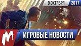 видео 14 мин. 19 сек. Игромания! Игровые новости, 9 октября (Cyberpunk 2077, Ведьмак, PlayStation, Valve) раздел: Игры добавлено: 10 октября 2017