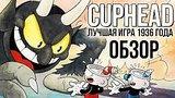 видео 5 мин. 17 сек. Cuphead - Лучшая игра 1936 года (Обзор/Review) раздел: Игры добавлено: 10 октября 2017