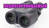 видео 4 мин. 6 сек. Водонепроницаемый бинокль Canon 10x42L IS WP с оптическим стабилизатором раздел: Технологии, наука добавлено: 10 октября 2017