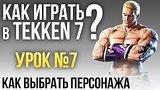 видео 9 мин. 53 сек. Как играть в Tekken 7? Урок №7: Как выбрать себе персонажа раздел: Игры добавлено: 10 октября 2017