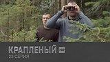 видео 47 мин. 13 сек. Крапленый | 23 Серия раздел: Кино, ТВ, телешоу добавлено: 11 октября 2017