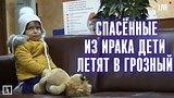 видео 1 мин. 57 сек. Российских детей вернули из Ирака раздел: Новости, политика добавлено: 12 октября 2017