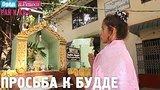 видео 1 мин. 2 сек. Регина Тодоренко просит Будду о помощи! Орёл и Решка. Рай и Ад-2 раздел: Путешествия, страны, города добавлено: 14 октября 2017
