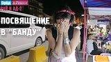 видео 50 сек. Испытание Натали Неведровой в Янгоне! Орёл и Решка. Рай и Ад-2 раздел: Путешествия, страны, города добавлено: 14 октября 2017