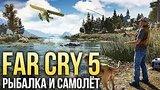 видео 3 мин. 37 сек. Far Cry 5 - Самолёт и рыбалка раздел: Игры добавлено: 14 октября 2017