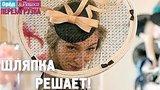 видео 1 мин. 1 сек. Ирландская мода на дамские шляпки! Орёл и Решка. Перезагрузка раздел: Путешествия, страны, города добавлено: 15 октября 2017