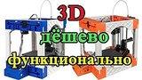 видео 3 мин. 38 сек. 3D-принтер Funtastique Evo: дешевая, но вполне функциональная DIY-модель раздел: Технологии, наука добавлено: 16 октября 2017