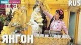 видео 48 мин. 34 сек. Янгон. Орёл и Решка. Рай и Ад-2. #8. RUS раздел: Путешествия, страны, города добавлено: 18 октября 2017