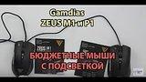 видео 13 мин. 18 сек. Обзор игровых мышек Gamdias Zeus M1 и P1 раздел: Технологии, наука добавлено: 18 октября 2017