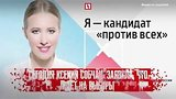 видео 1 мин. 5 сек. Собчак идет в президенты раздел: Новости, политика добавлено: 19 октября 2017
