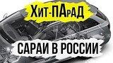 видео 4 мин. 51 сек. Сараи, которые продаются в России // Хит-парад раздел: Авто, мото добавлено: 19 октября 2017