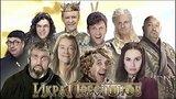 видео  Икра престолов - Уральские Пельмени (2017) раздел: Юмор, развлечения добавлено: 21 октября 2017