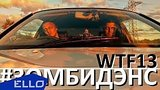 видео 4 мин. 5 сек. WTF13 - Зомбидэнс / ELLO UP^ / раздел: Музыка, выступления добавлено: 24 октября 2017
