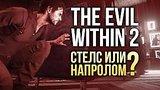 видео 6 мин. 13 сек. The Evil Within 2 - СТЕЛС ИЛИ НАПРОЛОМ? раздел: Игры добавлено: 24 октября 2017