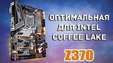 видео 5 мин. 19 сек. Оптимальная материнка для Intel Coffee Lake ? раздел: Технологии, наука добавлено: 24 октября 2017
