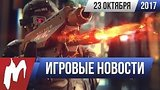 видео 13 мин. 59 сек. Игромания! Игровые новости, 23 октября (Cyberpunk 2077, PUBG, Gran Turismo Sport, Visceral Games) раздел: Игры добавлено: 24 октября 2017