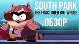 видео 5 мин. 36 сек. South Park: The Fractured But Whole - Ролевая игра про супергеройский Южный Парк (Обзор/Review) раздел: Игры добавлено: 24 октября 2017