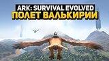 видео 14 мин. 56 сек. Полёт Валькирии в ARK: Survival Evolved раздел: Игры добавлено: 8 июля 2015