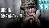 видео 30 мин. 14 сек. Что такое Call of Duty: WWII (и чем игра отличается от Call of Duty 2) раздел: Технологии, наука добавлено: 4 ноября 2017