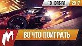 видео  ?Во что поиграть на этой неделе — 10 ноября (Need for Speed: Payback, Nioh на ПК, Sonic Forces) раздел: Игры добавлено: 11 ноября 2017