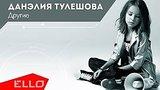 видео 3 мин. 46 сек. Данэлия Тулешова - Другие / ELLO Kids / раздел: Музыка, выступления добавлено: 14 ноября 2017