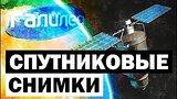 видео 6 мин. 33 сек. Галилео. Спутниковые снимки ? Satellite images раздел: Технологии, наука добавлено: 14 ноября 2017