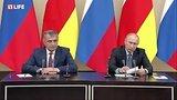 видео 4 мин. 28 сек. Заявление президентов России и Южной Осетии по итогам переговоров раздел: Новости, политика добавлено: 15 ноября 2017