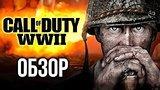 видео 7 мин. 14 сек. Call of Duty: WWII - Триумфальное возвращение? (Обзор/Review) раздел: Игры добавлено: 15 ноября 2017