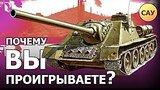 видео 5 мин. 29 сек. Почему вы проигрываете?.. ...на САУ - War Thunder раздел: Игры добавлено: 8 июля 2015
