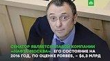 видео 54 сек. Чем известен Сулейман Керимов раздел: Новости, политика добавлено: 22 ноября 2017
