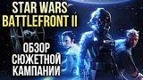 видео 6 мин. 1 сек. Star Wars: Battlefront 2 - Не тот сюжет, что вы ищете (Обзор/Review) раздел: Игры добавлено: 22 ноября 2017