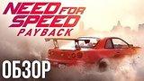 видео 7 мин. 14 сек. Need For Speed: Payback - Жажда микротранзакций (Обзор/Review) раздел: Игры добавлено: 23 ноября 2017